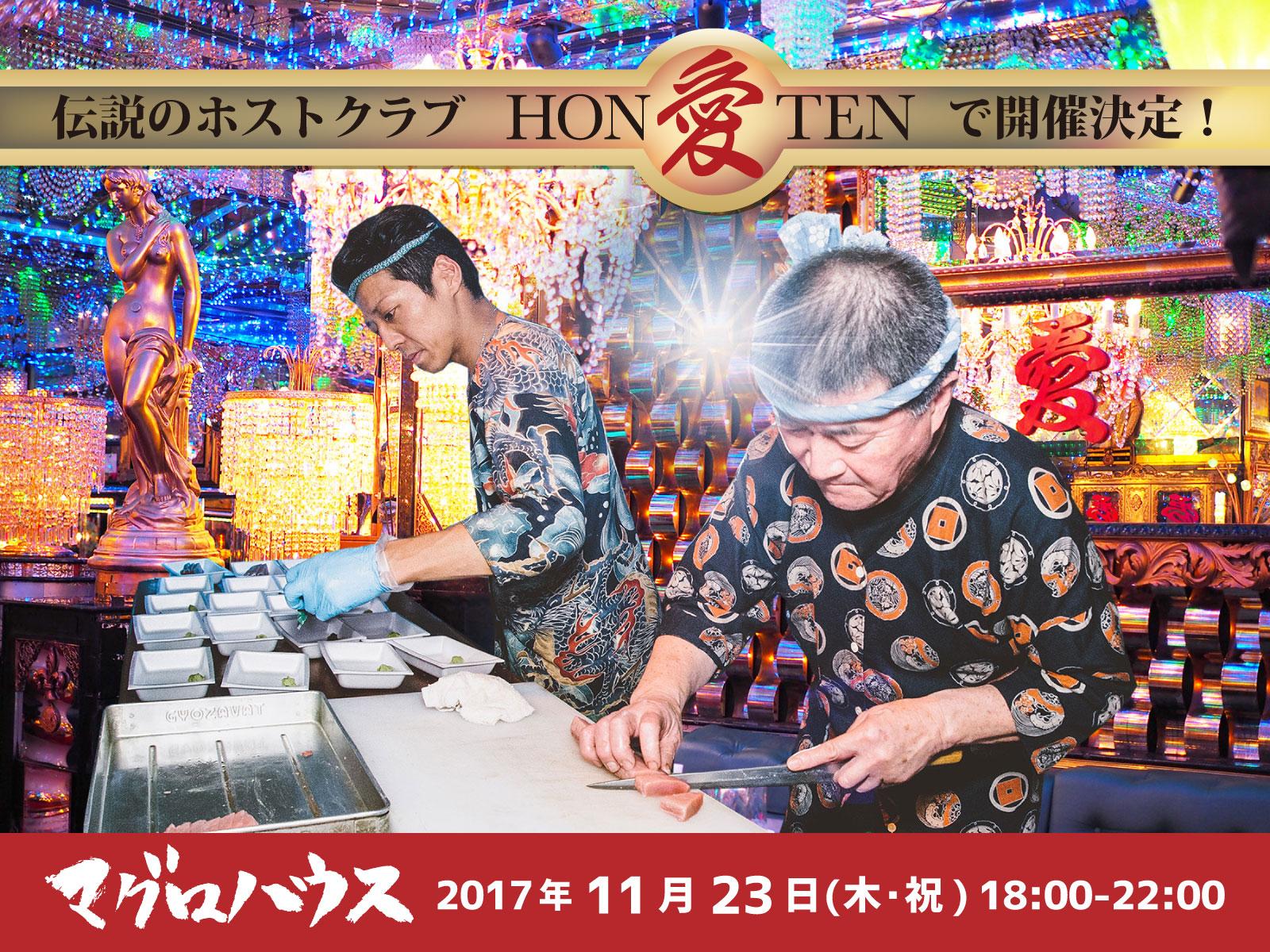 171123_magurohouse_aihonten_keyvisual