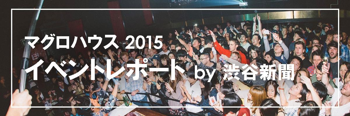 bunner_report_shibuyashinbun2