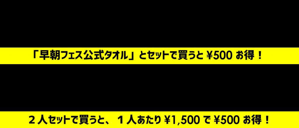 タオル付きチケット:¥3,500[「早朝フェス公式タオル」とセットで買うと¥500お得!] ペア割チケット:¥3,000[2人セットで買うと、1人あたり¥1,500で¥500お得!]
