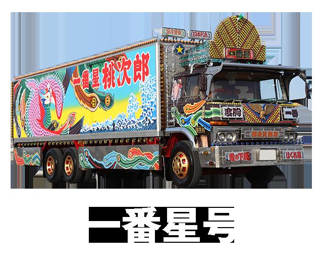 track_ichibanboshi