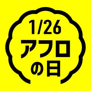 アフロの日2019_logo