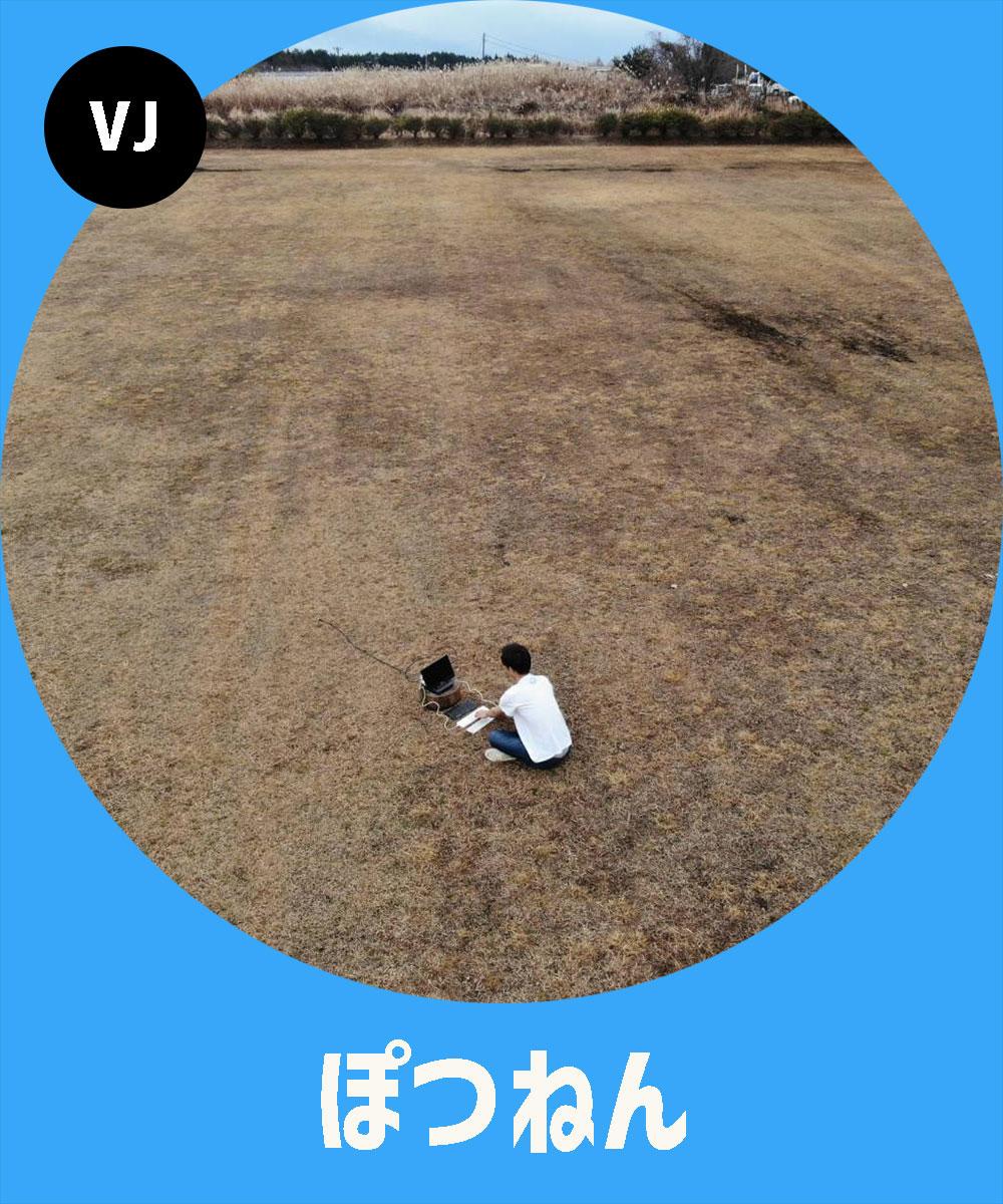 artist_potsunen