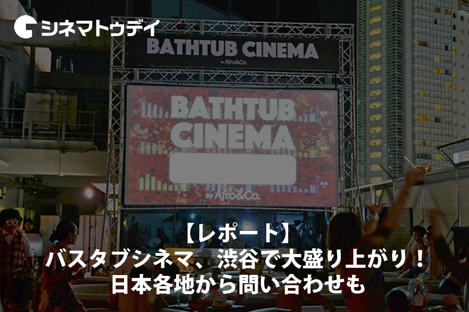 media_bathtubcinema_cinematoday