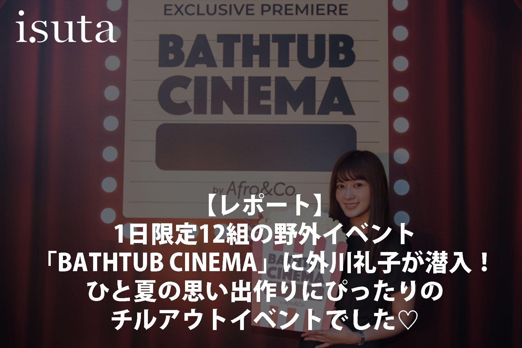media_bathtubcinema_isuta