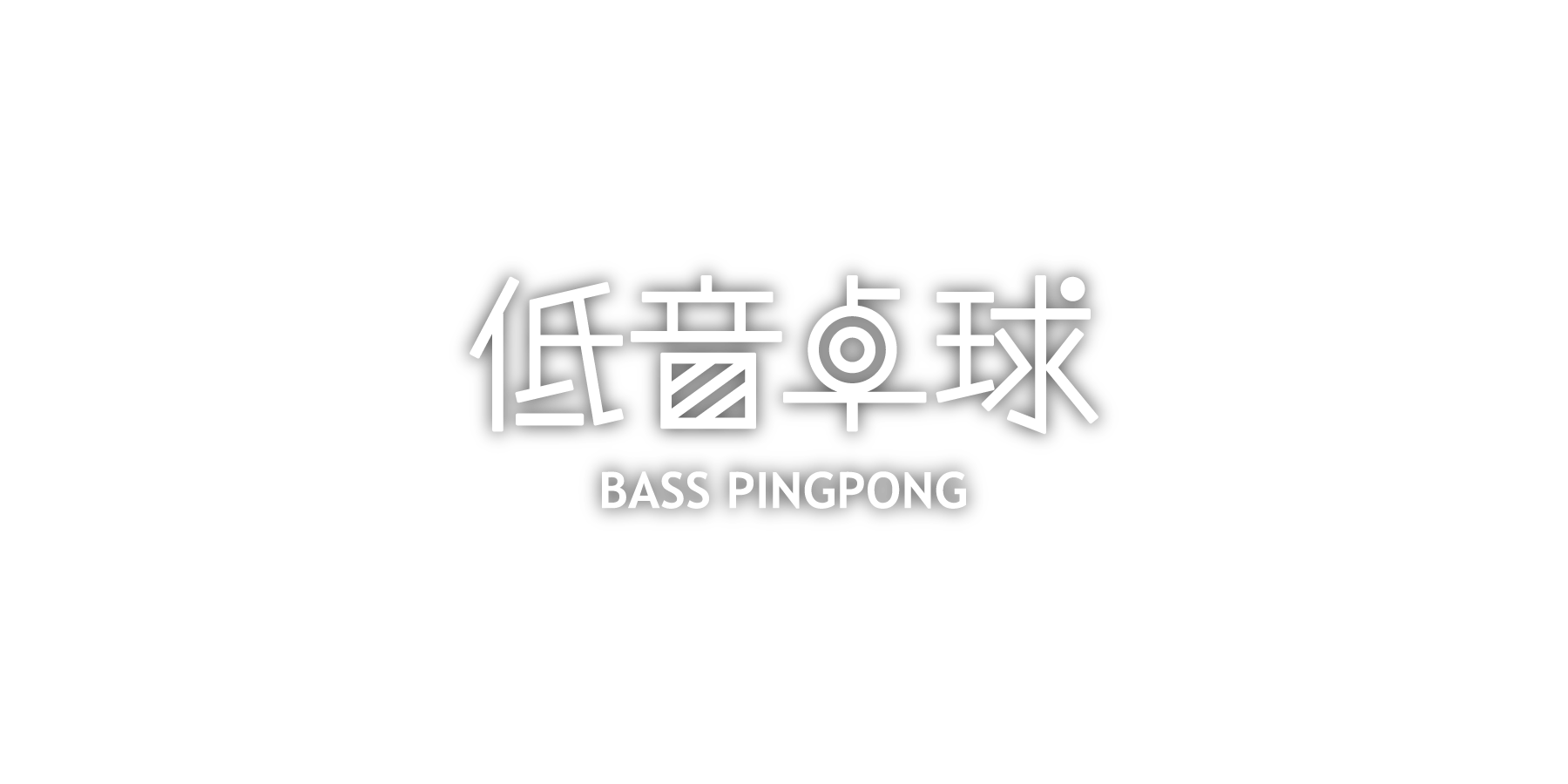 project_top_basspingpong