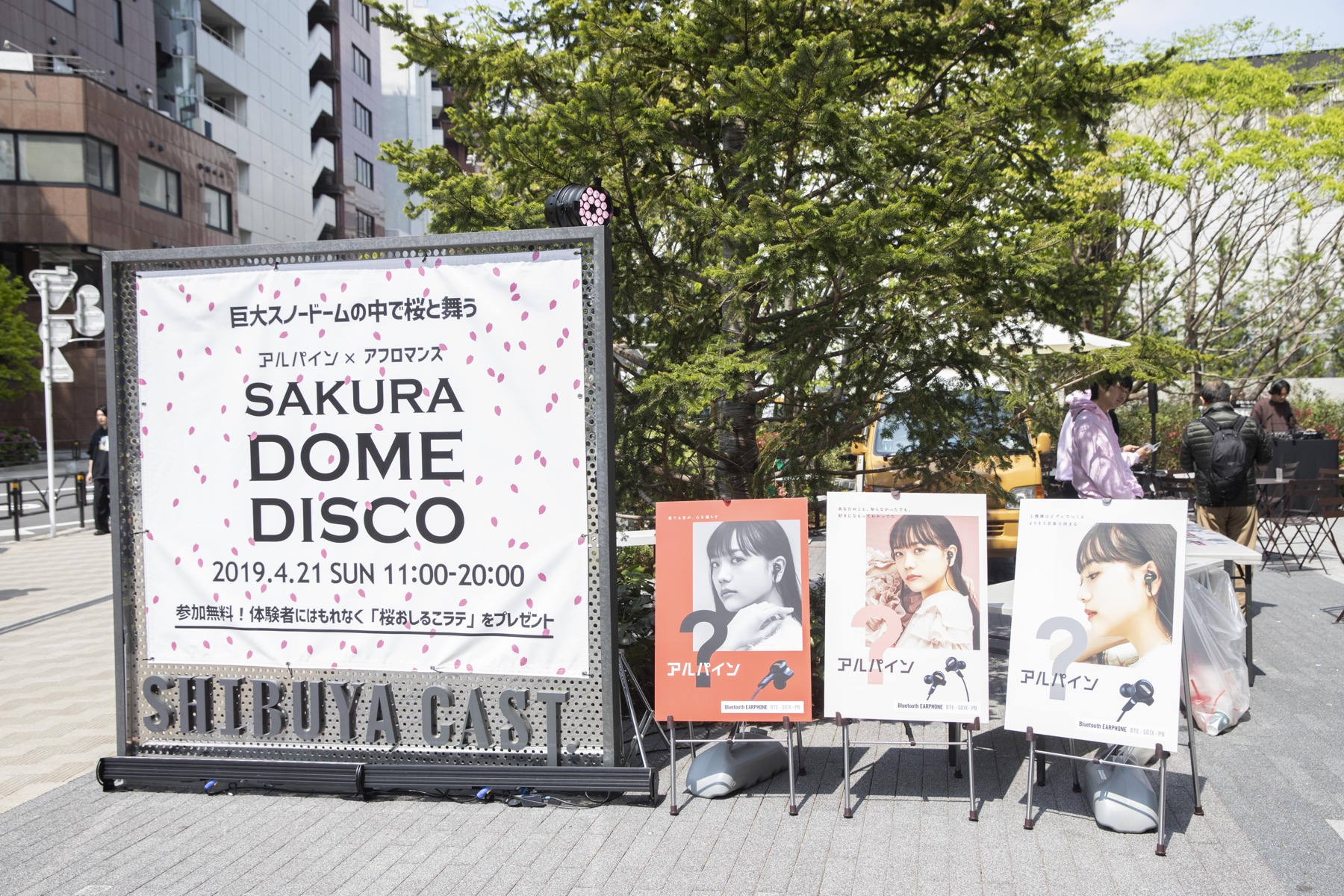 190421_SAKURA DOME DISCO_top20 - 1 / 20