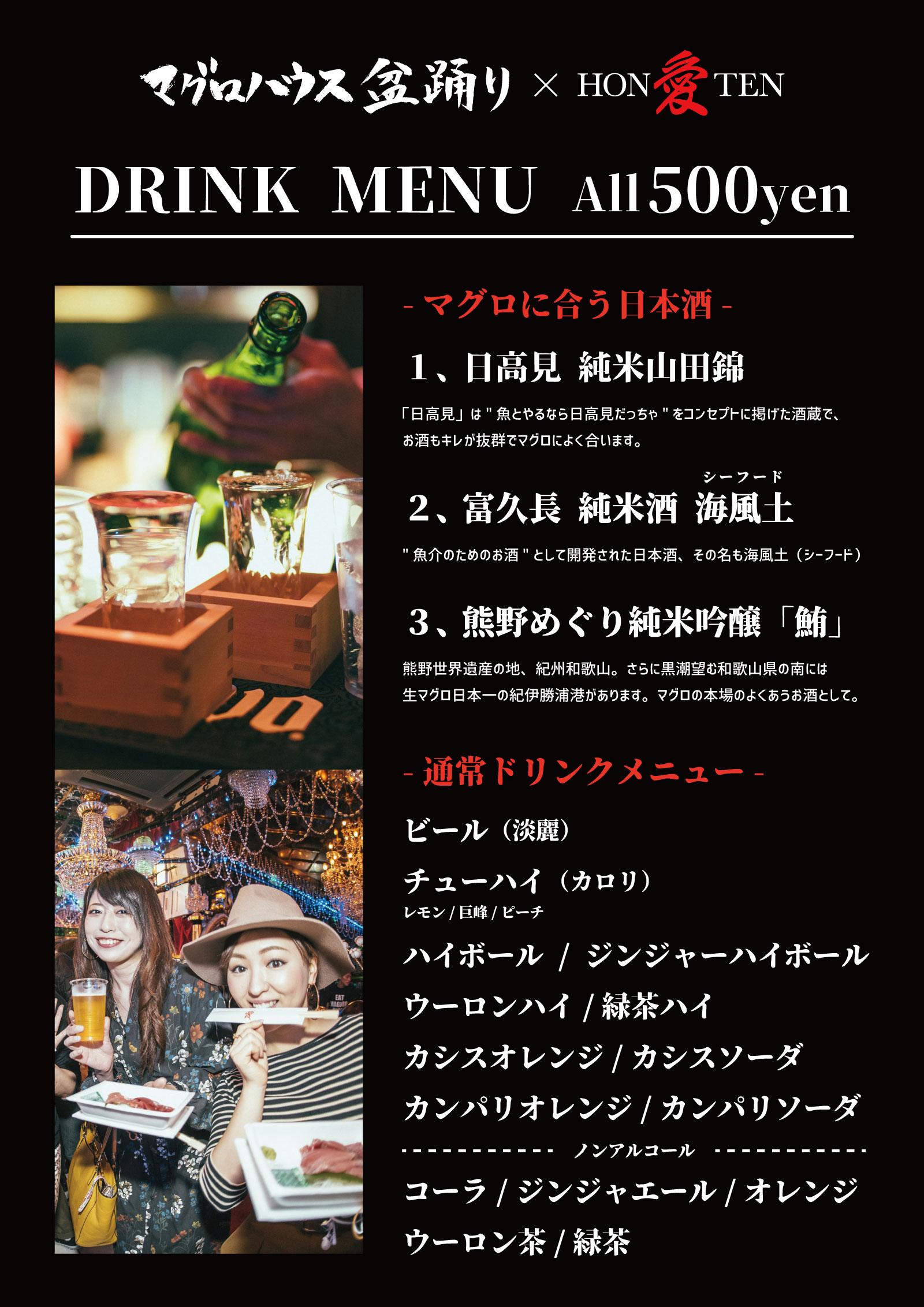 190815_magurohouse2019_aihonten_drink