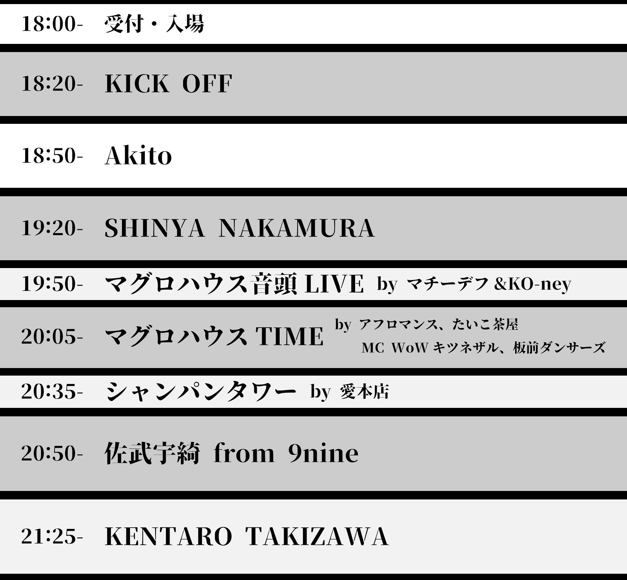 magurohouse190815_aihonten_TT