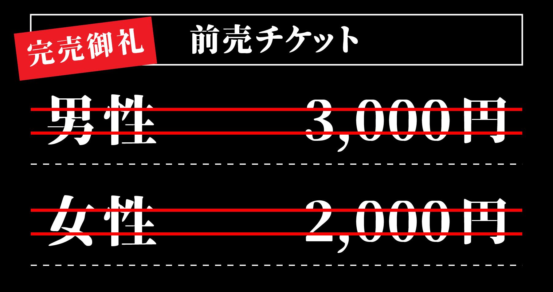 ticket_190802_3-01