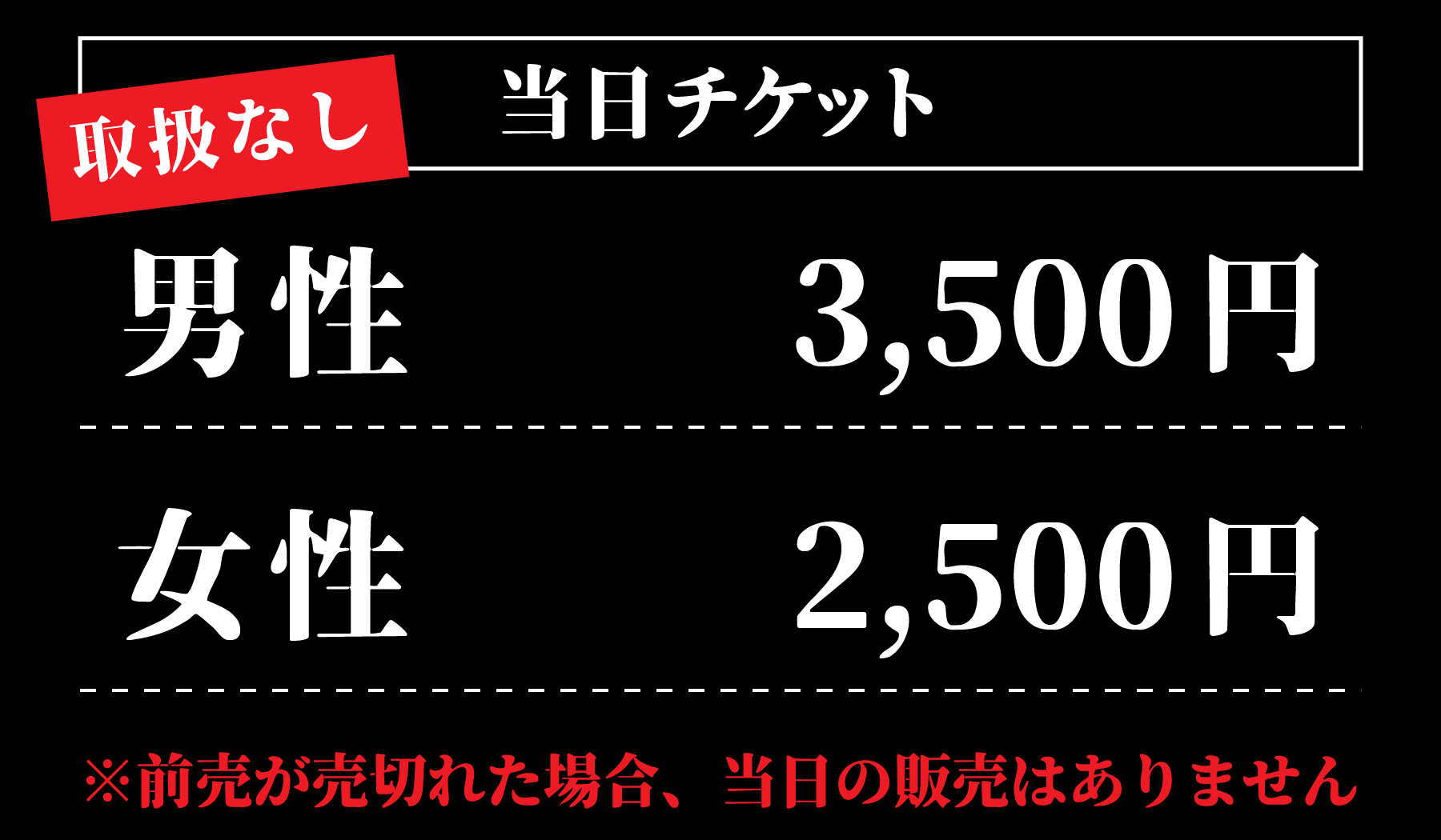 ticket_190802_3-02