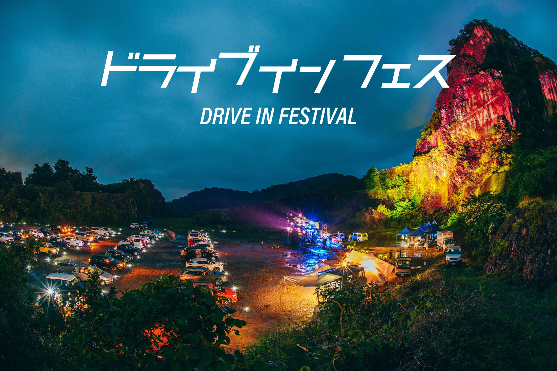 driveinfes_vol0_img
