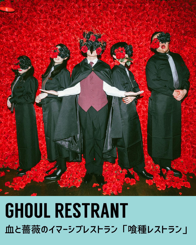 works_ghoulrestaurant