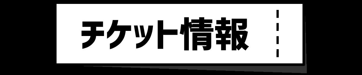 btn_ticket