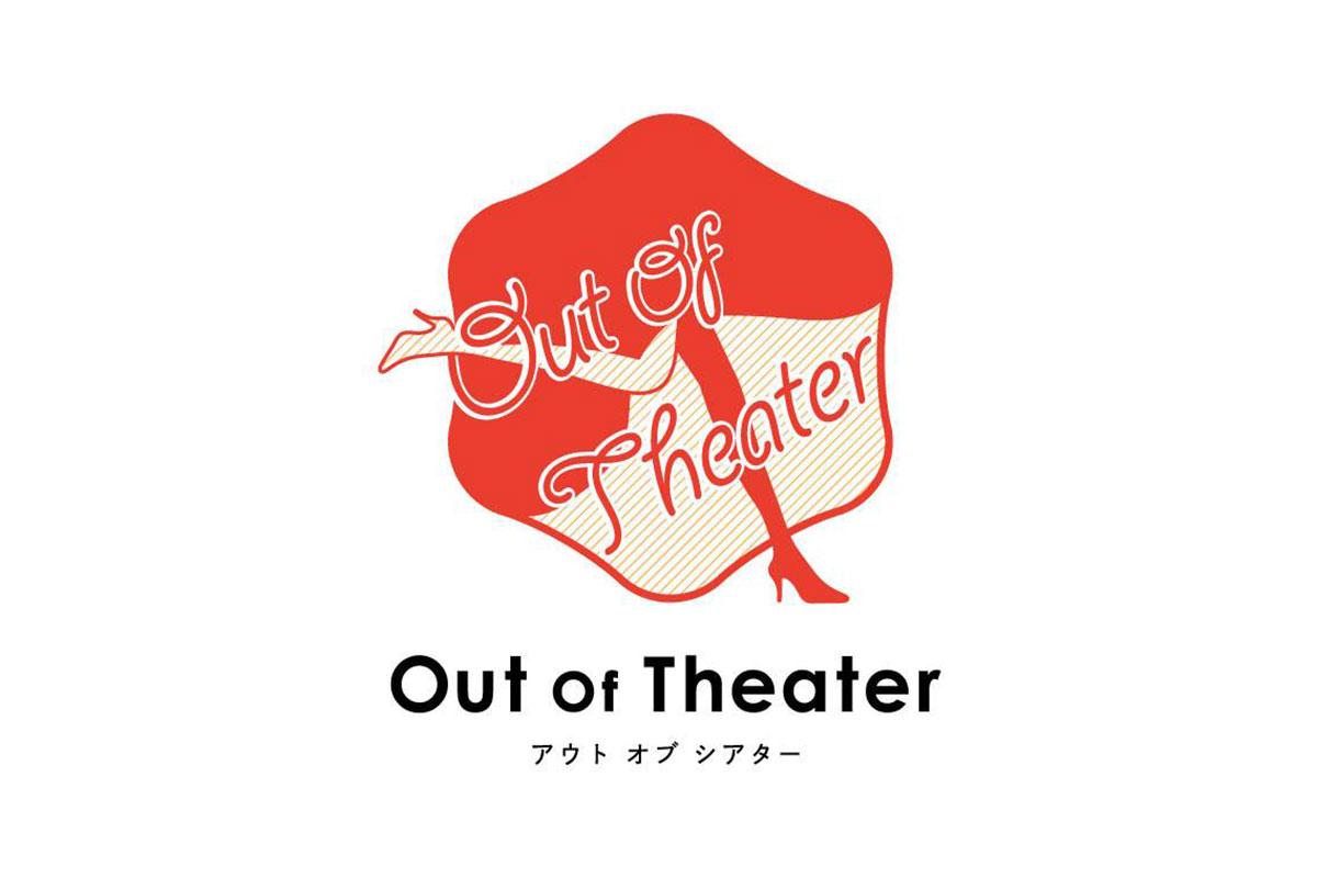 OutofTheater_logo