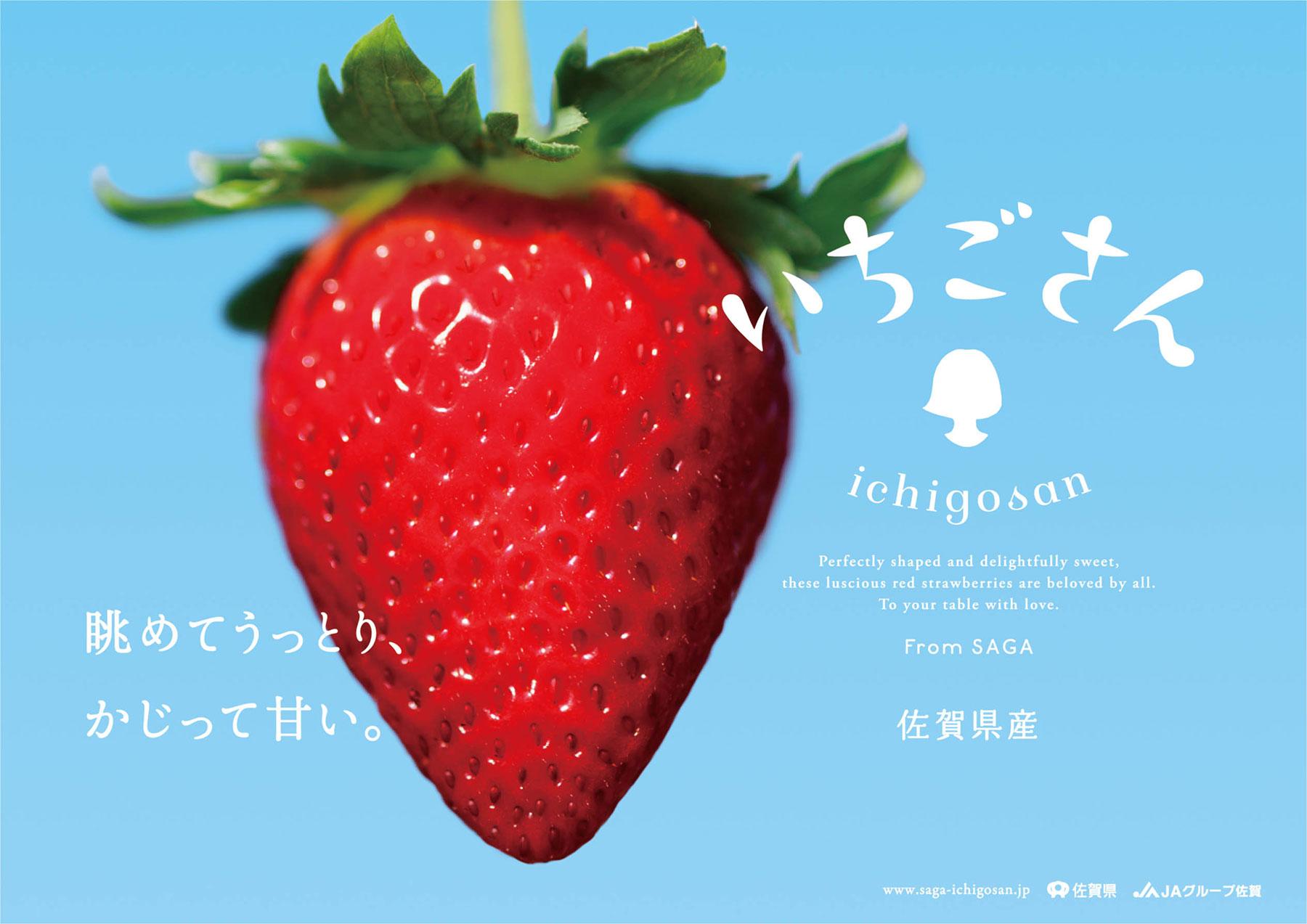 ichigosan