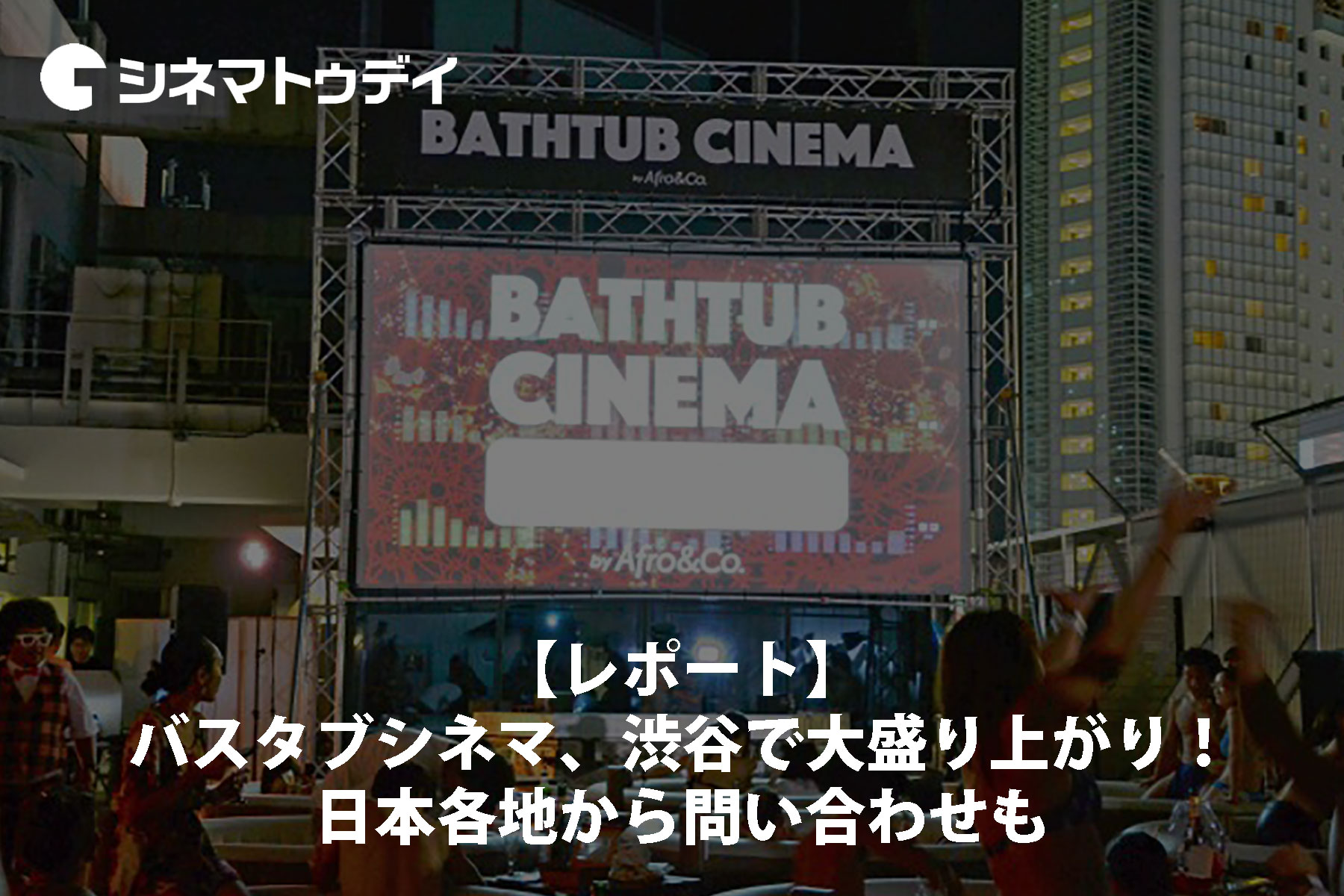 media_bathtubcinema_cinematoday