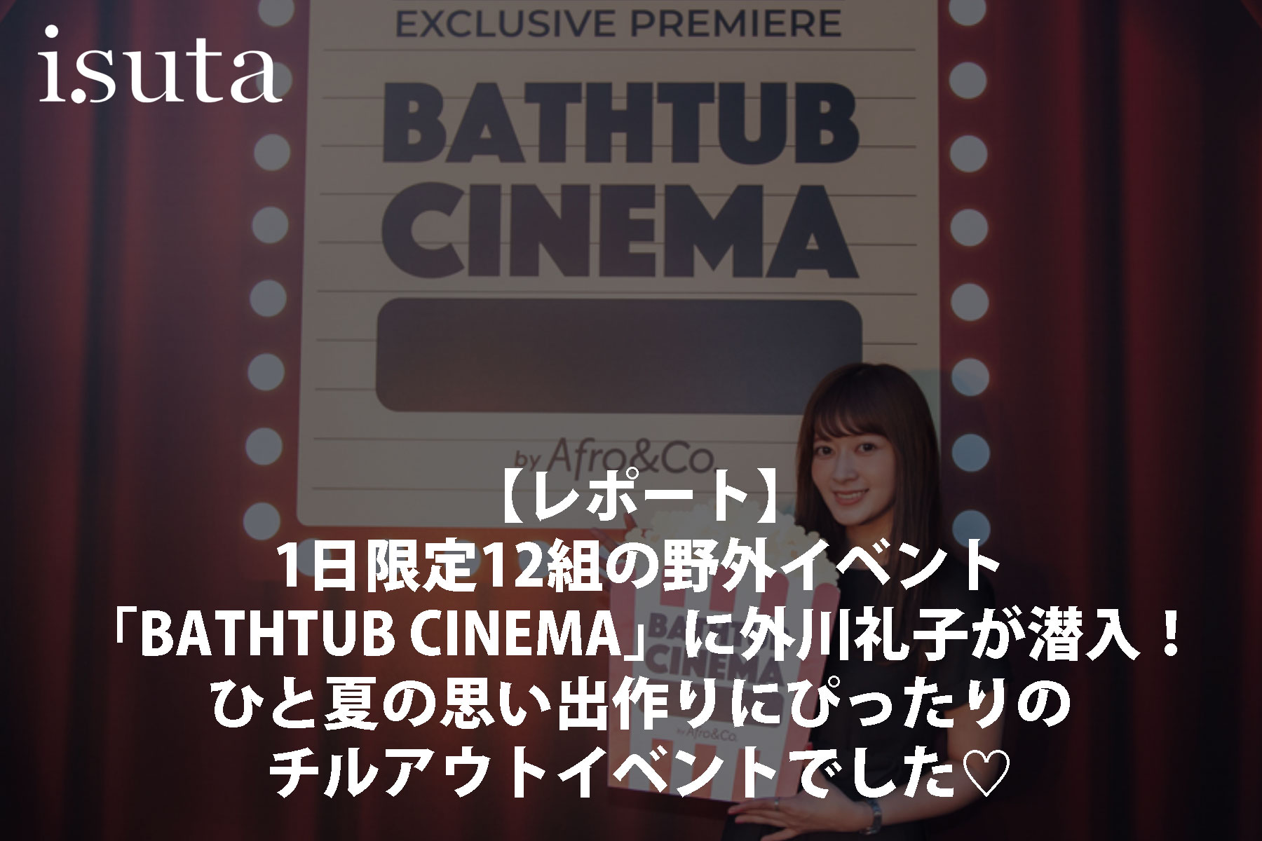 media_bathtubcinema_isuta