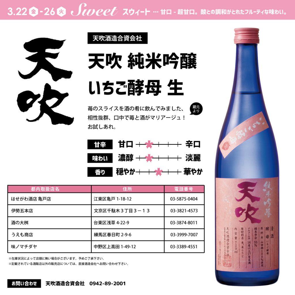 sake_amabuki