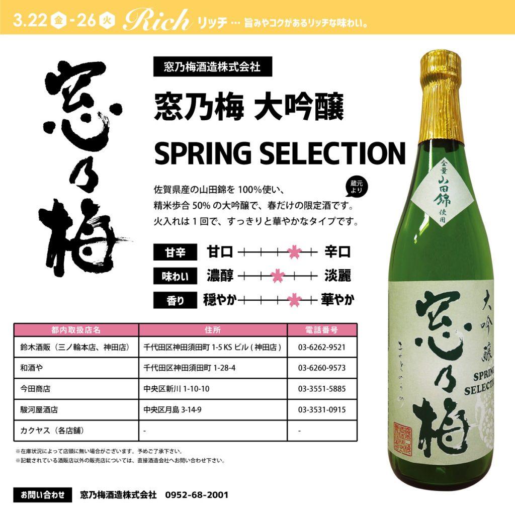 sake_madonoume