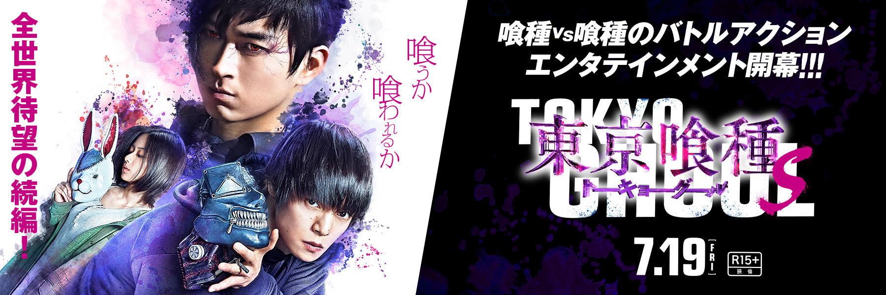 『東京喰種S』映画公式サイト誘導バナー