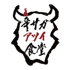 辛サガアツイ食堂_logo_icon