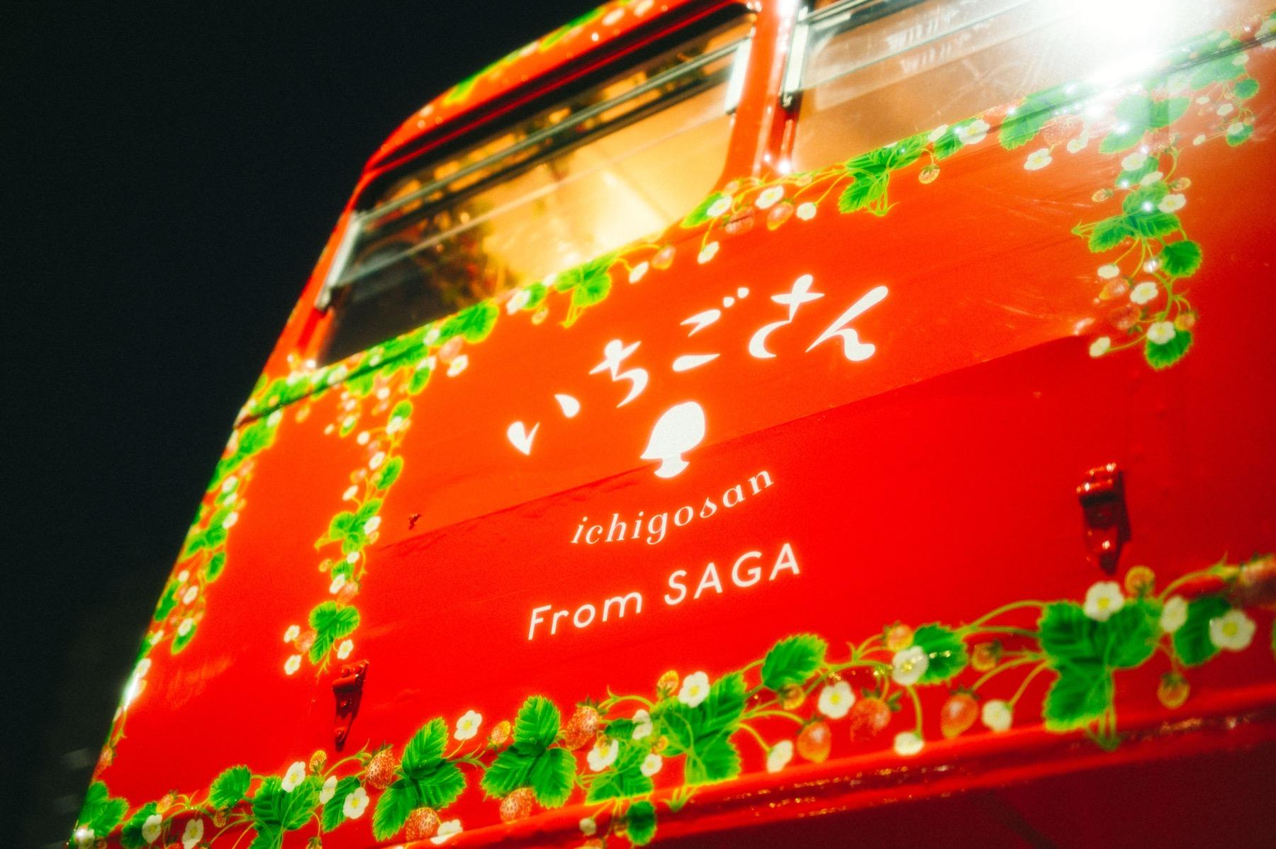 200114_いちごさんバス_sct16 - 6 / 20