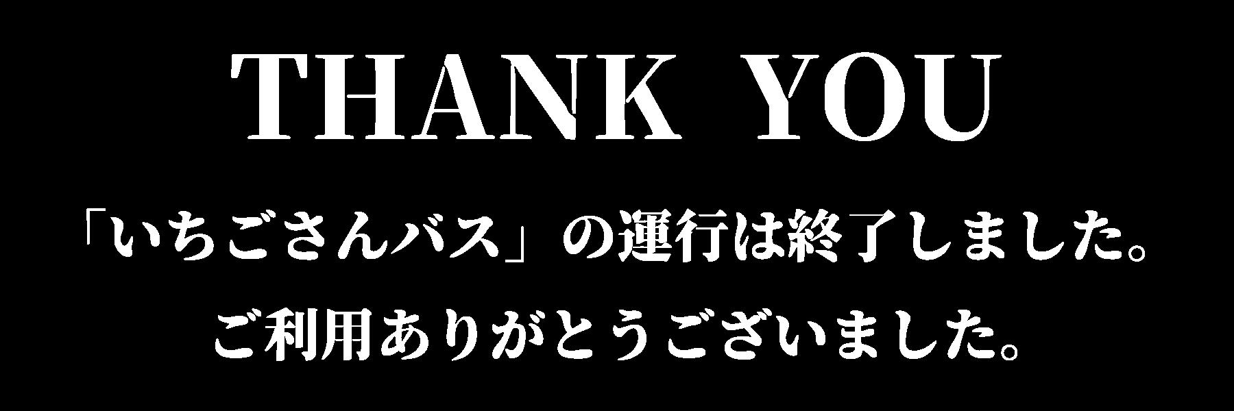 text_03_thankyou