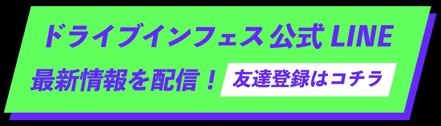 btn_LINE6
