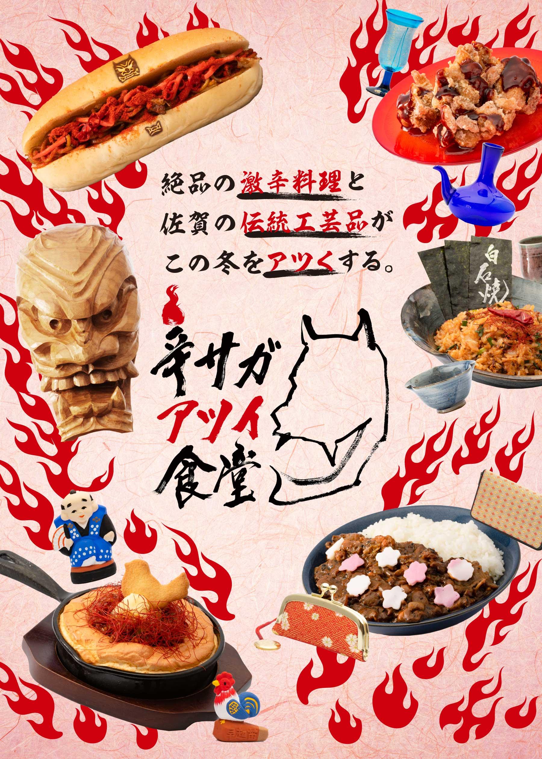 辛サガアツイ食堂