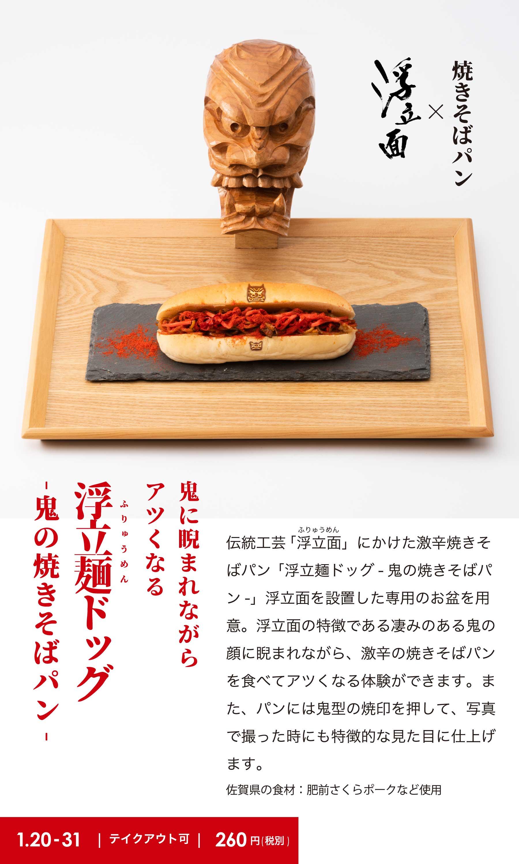 浮立麺ドッグ