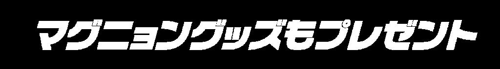 myd_text_03_2-04